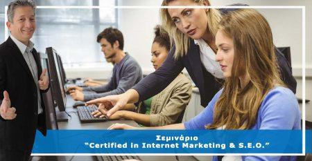 Σεμινάριο Certified Internet Marketing & SEO