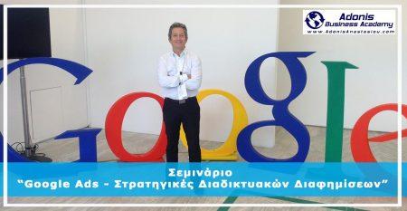 Σεμινάριο Google Ads – Στρατηγικές Διαδικτυακών Διαφημίσεων
