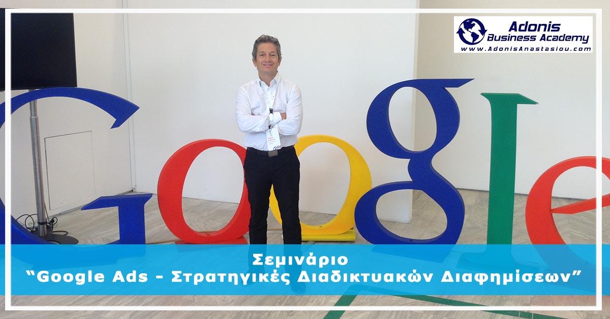 Σεμινάριο Google Ads - Στρατηγικές Διαδικτυακών Διαφημίσεων