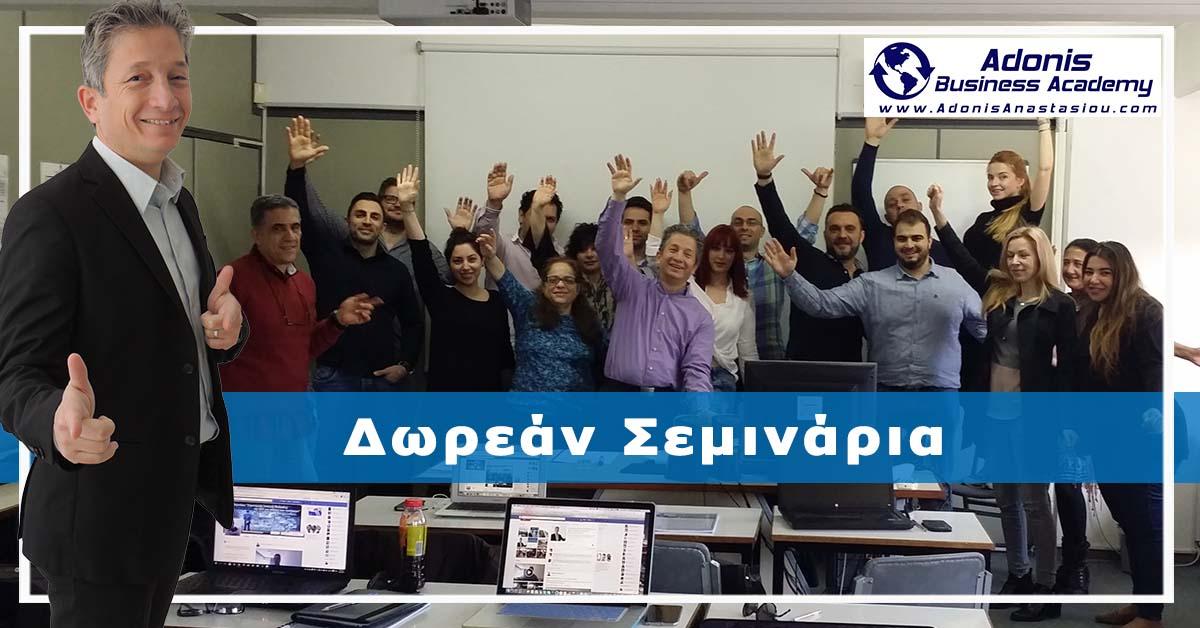 Free Seminars Cyprus