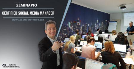 Σεμινάριο Social Media Manager