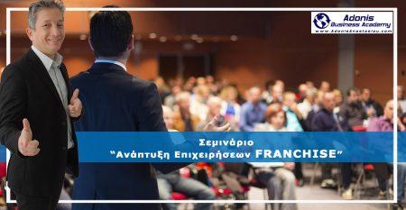 Ανάπτυξη Επιχειρήσεων μέσω Franchise
