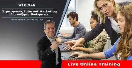 Webinar Στρατηγικές Internet Marketing Για Αύξηση Πωλήσεων
