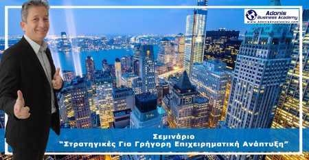 Στρατηγικές Για Γρήγορη Επιχειρηματική Ανάπτυξη