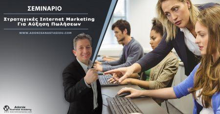 Σεμινάριο Στρατηγικές Internet Marketing Για Αύξηση Πωλήσεων