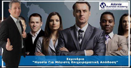 Σεμινάριο Ηγεσία Για Μέγιστη Επιχειρηματική Απόδοση