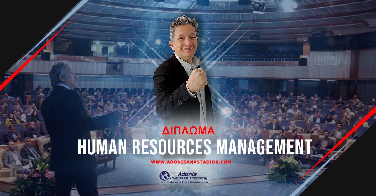 Δίπλωμα Resources Management
