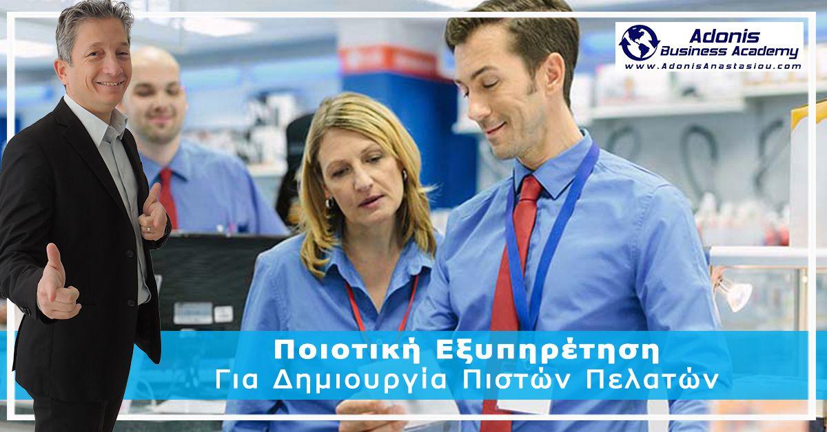 Σεμινάριο Εξυπηρέτηση Πελατών Κύπρος