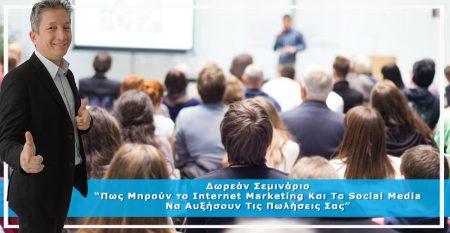 Σεμινάριο Internet Marketing Για Αύξηση Πωλήσεων