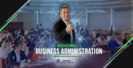 Δίπλωμα Business Administrator