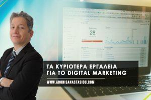 Τα Κυριότερα Εργαλεία Για Το Digital Marketing