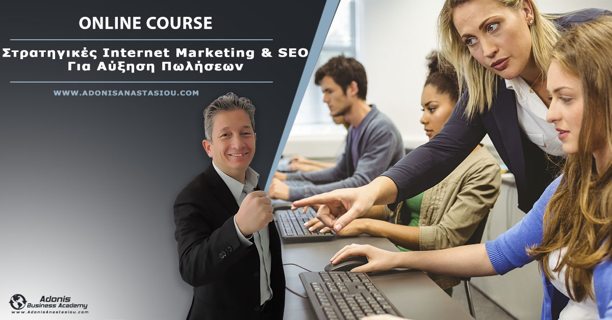 "Online Course ""Στρατηγικές Internet Marketing & SEO Για Αύξηση Πωλήσεων"""