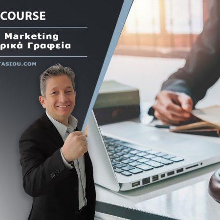 Internet Marketing Για Δικηγορικά Γραφεία