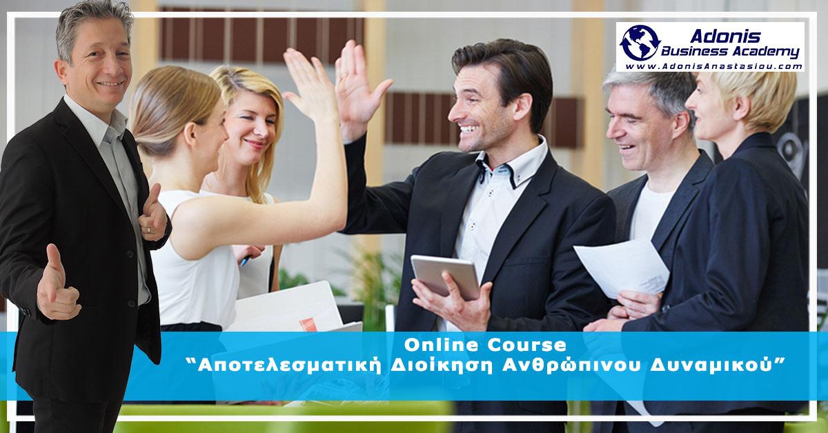 Online Course Αποτελεσματική Διοίκηση Ανθρώπινου Δυναμικού