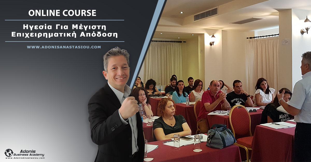 Course Ηγεσία Για Μέγιστη Επιχειρηματική Απόδοση