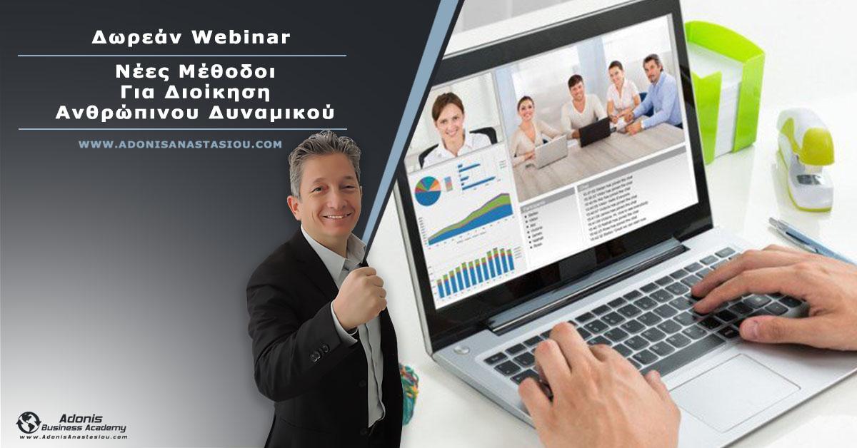 Free Webinar Νέες Μεθόδοι HR Management