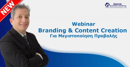 Webinar Branding and Δημιουργία Περιεχομένου