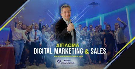 Δίπλωμα Digital Marketing and Sales Diploma