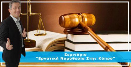 Σεμινάριο Εργατική Νομοθεσία Στην Κύπρο