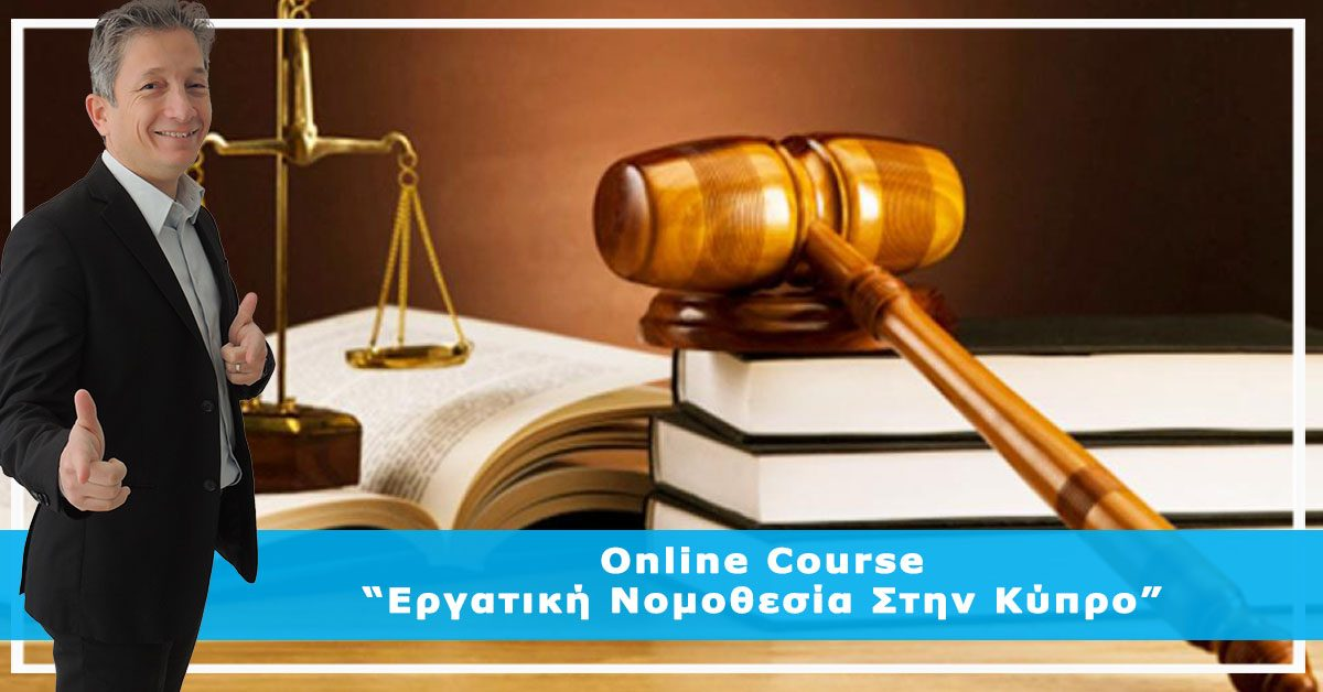 "Online Course ""Εργατική Νομοθεσία Στην Κύπρο"""