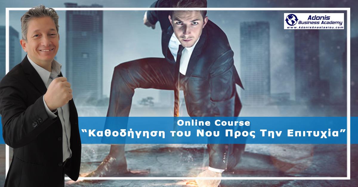 Online Course Καθοδήγηση του Νου Προς Την Επιτυχία