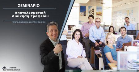 Webinar Αποτελεσματική Διοίκηση Γραφείου