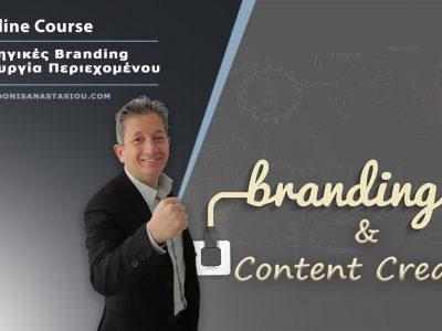 Branding και Δημιουργία Περιεχομένου Για Μεγιστοποίηση Προβολής