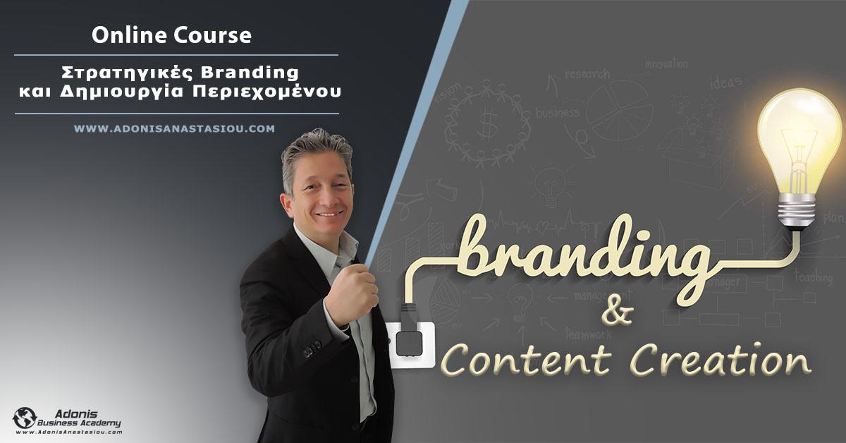 Branding & Δημιουργία Περιεχομένου