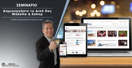"""Σεμινάριο """"Δημιουργήστε το Δικό Σας Website ή Eshop"""""""